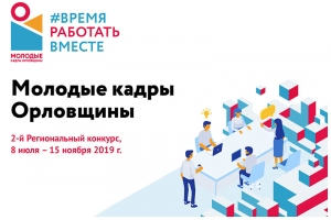 Правительство Орловской области поддержало проект колокольного фестиваля в Болхове