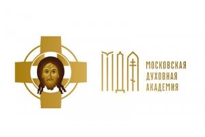 Московская духовная академия приглашает на январские курсы дополнительного образования