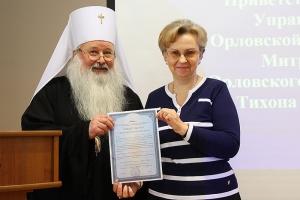 Церковная аккредитация ОГУ им. И.С. Тургенева: синтез знаний и веры
