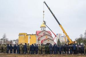 Крест водружен на купол строящегося храма войсковой части 03013