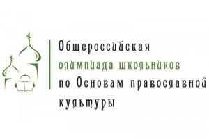 В олимпиаде по Основам православной культуры участвовали более 1100 орловских школьников