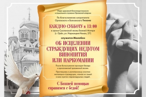 В Смоленском храме Орла молятся о людях, страдающих алкогольной и наркотической зависимостями