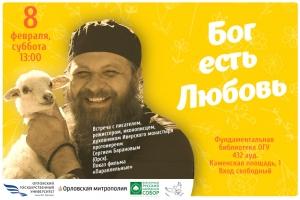 В Орле пройдет встреча с протоиереем Сергием Барановым