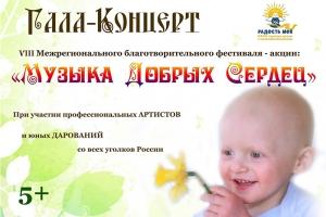 Большой благотворительный фестиваль «Музыка добрых сердец» состоится 15 февраля