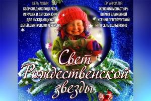 Орловчане помогут маленьким дмитровцам в акции «Свет Рождественской звезды»