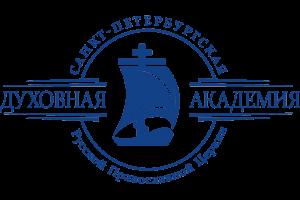 Санкт-Петербургская духовная академия приглашает подготовиться к поступлению в 2021 году