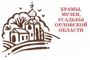 Юных орловцев приглашают к участию в конкурсе исследовательских работ «Храмы, музеи, усадьбы Орловской области»