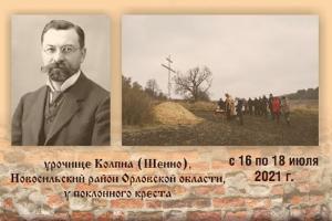 В Орловской области организуют лагерь по поиску родовой усадьбы новомученика Сергия (Шеина)