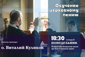В Свято-Троицком храме начнутся занятия по церковному пению
