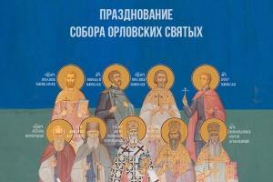 Завтра впервые отпразднуют Собор Орловских святых. Центром торжеств станет Болхов