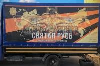 Всероссийский автомобильный крестный ход «Святая Русь» доставил в Орел копию Животворящего Креста Господня, который находится вселе Годеново Ярославской области. 8 октября 2019 г.
