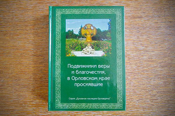 Вышел в свет сборник «Подвижники веры и благочестия, в Орловском крае просиявшие»