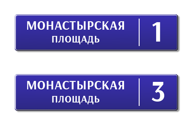 У орловского Свято-Успенского монастыря и Архиерейского дома изменились адреса