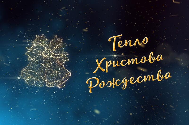 Концерт «Тепло Христова Рождества» открыл святочные празднества в Орле